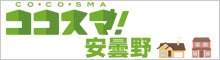 bn_kokosuma_azumino.jpg