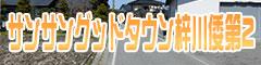 goodtown-azusagawa-yamato2.jpg