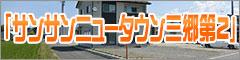 sunsunmisato2.jpg