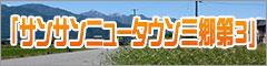 sunsunmisato3.jpg