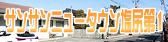 sunsunshiojiri1.jpg
